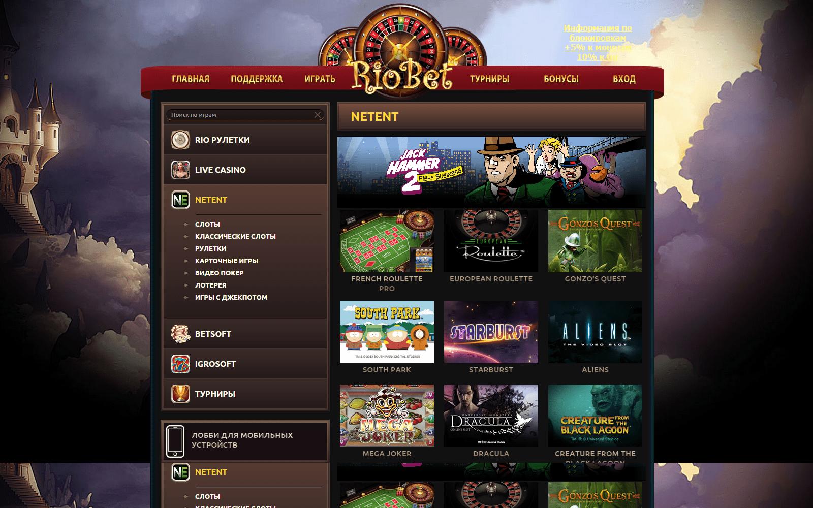 Официальное онлайн казино Риобет